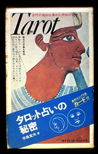 タロット占いの秘密―古代の英知を集めた神秘の書 (サラブレッド・ブックス)の詳細を見る