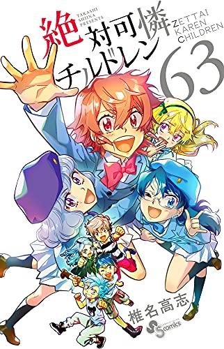 絶対可憐チルドレン (63) (少年サンデーコミックス)