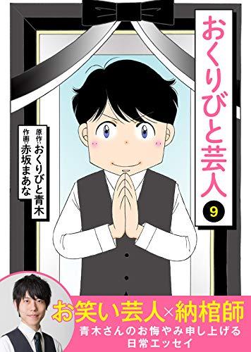 おくりびと芸人(9) (NINO)