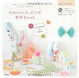 かわいいラッピング素材BOOK ~型紙とコラージュ&パターンでつくる!ちいさな箱、包装紙、封筒  (クラフト素材ラボ)