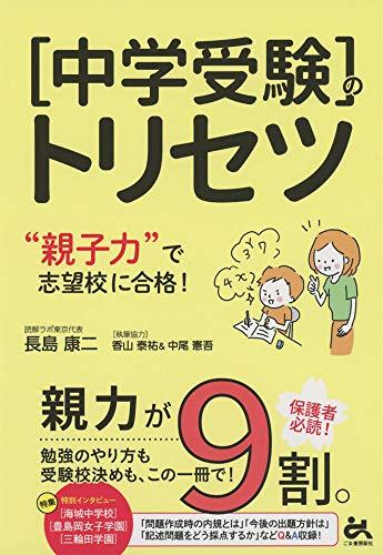 """中学受験のトリセツ """"親子力""""で志望校合格"""