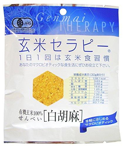 アリモト 有機玄米セラピー 白胡麻 30g [0123]