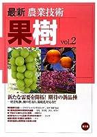 最新農業技術 果樹〈vol.2〉新たな需要を開拓!期待の新品種―経営転換、樹の若返り、温暖化対応など