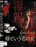 母という名の女 [DVD] image