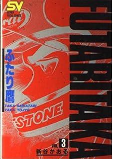 ふたり鷹 (Vol.3) (スーパービジュアル・コミックス)