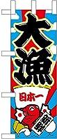 大漁 卓上ミニのぼり旗 No.68352 (受注生産)