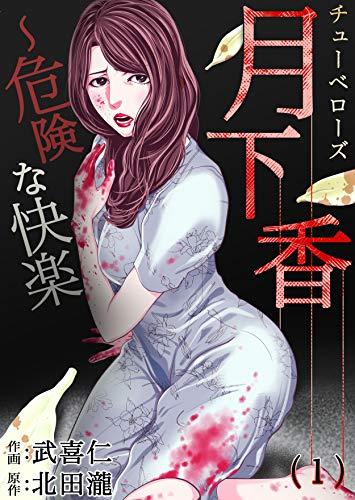 forcs コミックゲンま!『月下香~危険な快楽』