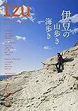 伊豆半島ジオパークトレッキングガイド―伊豆の山歩き海歩き