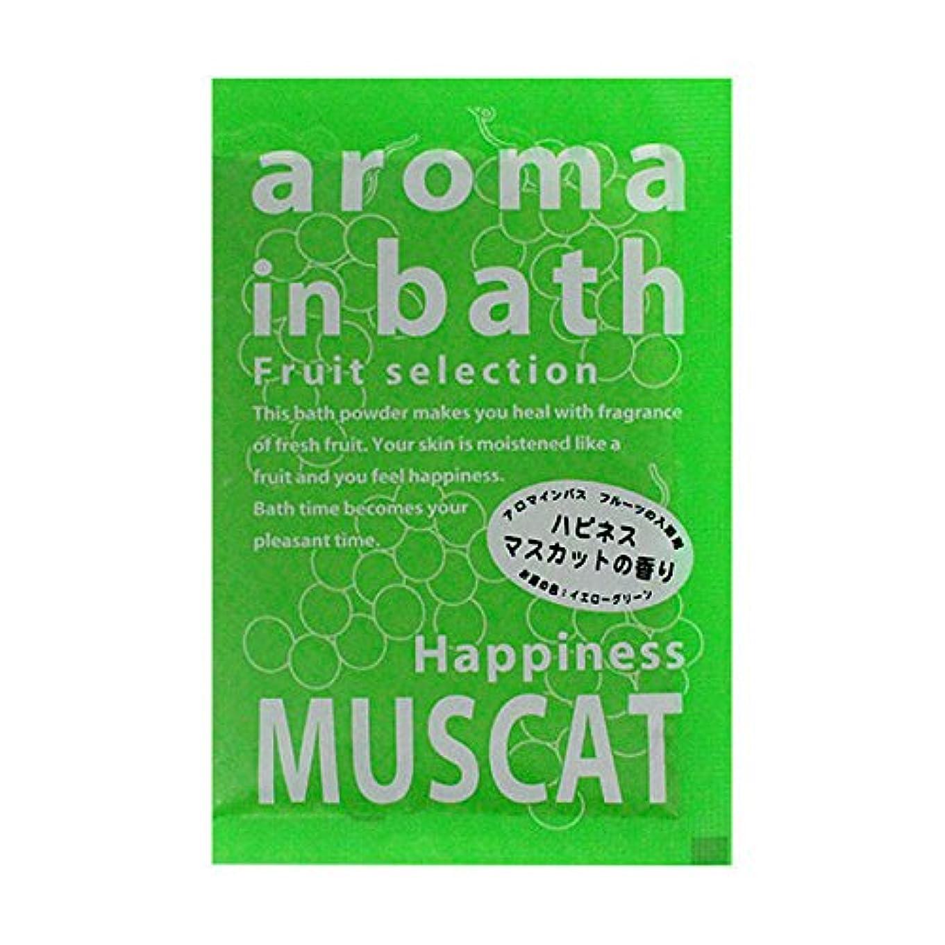 統合公演平行入浴剤 アロマインバス 「マスカットの香り」30個