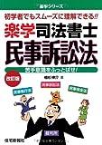 楽学司法書士 民事訴訟法 改訂版 (楽学シリーズ)