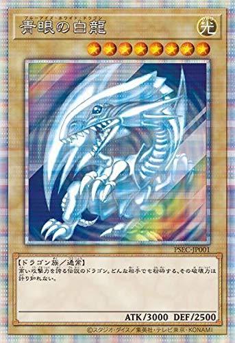 遊戯王 プリズマティックシークレットレア 青眼の白龍 ブルーアイズ・ホワイト・ドラゴン 3000枚限定 プリシク 当選