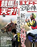 競馬の天才! Vol.21