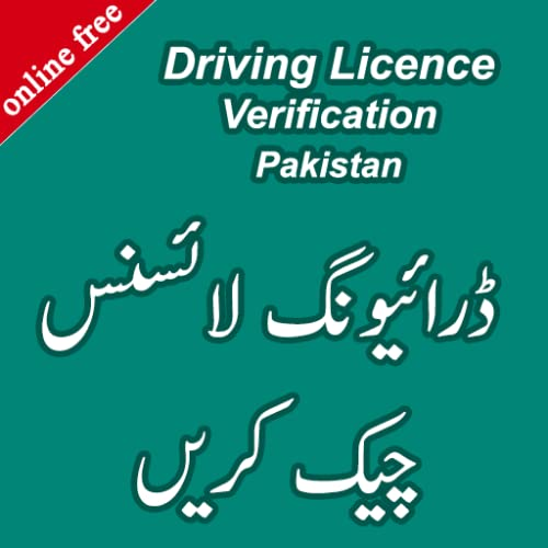 Driving Licence Verification Pakistan