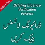 Driving Licence Verification Pakistan
