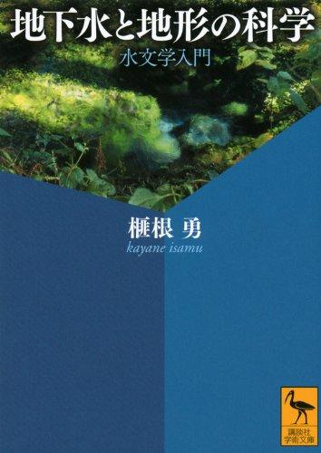 地下水と地形の科学 水文学入門 (講談社学術文庫)