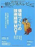 一橋ビジネスレビュー 57巻4号(2010年SPR.)