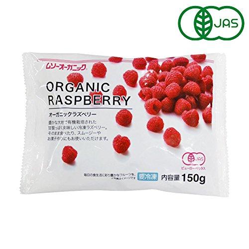 冷凍フルーツ 有機JAS オーガニック冷凍ラズベリー MUSO 150g