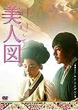 美人図 [DVD]