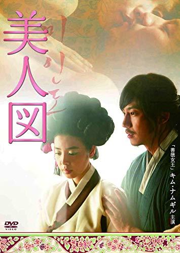 38位:YedangEntertainment『美人図』