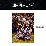 MONTHLY GIRL LOONA [12:00] 3rd Mini Album [ B ] VER. 1ea CD+92p Photo Book+3ea Photo Card+1ea Sticker+1ea Ticket+TRACKING CODE K-POP SEALED