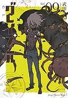 グレイプニル 第09巻
