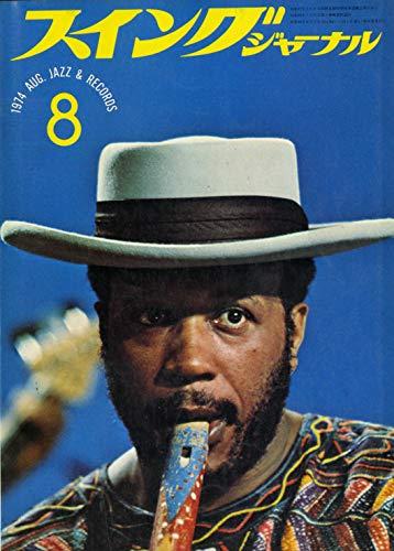 Swing JOURNAL ( スイングジャーナル ) 1974年 08月号