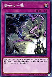 YU-GI-OH! / Witch's Strike (Common) / Savage Strike (SAST-JP079) / A Japanese Single Individual Card