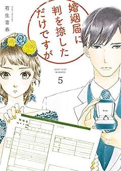 婚姻届に判を捺しただけですが(5)【電子限定特典付】 (FEEL COMICS)
