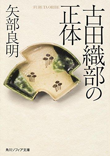 古田織部の正体 (角川ソフィア文庫)の詳細を見る