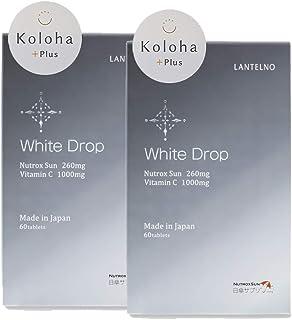[Amazon限定ブランド] Koloha+Plus ランテルノ ホワイトドロップ 60粒 ビタミンC 15,000mg 配合 成分 濃度を究めた 太陽対策サプリ 日差しに負けない 美容成分配合 ニュートロックスサン3,900mg ビタミンB3...