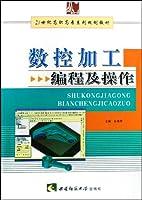 数控加工编程及操作(21世纪高职高专系列规划教材)