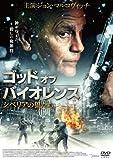 ゴッド・オブ・バイオレンス シベリアの狼たち[DVD]