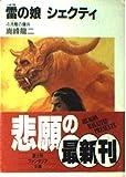 雷(いかづち)の娘シェクティ〈4〉流離(さすらい)の傭兵 (富士見ファンタジア文庫)