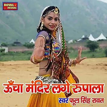 Uncha Mandir Lage Rupala (Rajasthani)