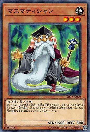 遊戯王 SD37-JP020 マスマティシャン (日本語版 ノーマル) STRUCTURE DECK - リバース・オブ・シャドール -