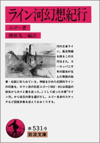 ライン河幻想紀行 (岩波文庫 赤 531-9)の詳細を見る