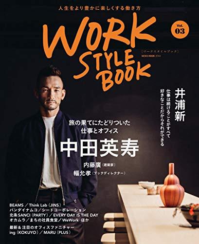 ワークスタイルブック Vol.3 (NEKO MOOK)の詳細を見る