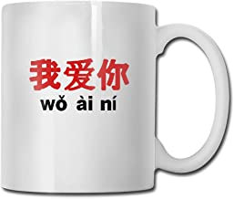 I Love You In Mandarin Chinese Tea Cup Novelty Gift for Birthday