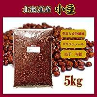 北海道産小豆(5kg)