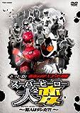 ネット版 仮面ライダー×スーパー戦隊 スーパーヒーロー大変-犯人はダレだ?!-[DVD]