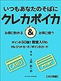クレカ&ポイカ: クレジットカード・ポイントカードの2021年おすすめカード比較 (クレジットカードの歓び社)
