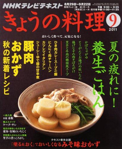 NHK きょうの料理 2011年 09月号 [雑誌]