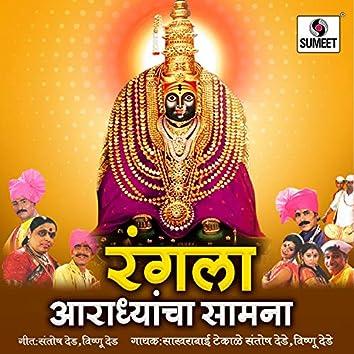 Rangala Aaradhyancha Samana