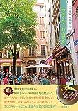 美食の古都散歩 フランス・リヨンへ (旅のヒントBOOK)