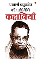 Acharya Chatursen Ki Pratinidhi Kahaniyan - (आचार्य चतुरसेन की प्रतिनिधि कहानि&#23