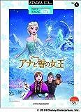 STAGEA・EL ディズニー アンサンブル Vol.1 初級~中上級 アナと雪の女王