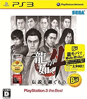 Ryu ga Gotoku 4 Densetsu wo Tsugumono (PlayStation 3 the Best Reprint) [Japan Import]