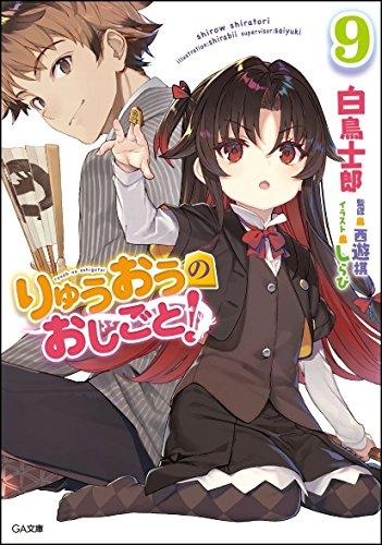 りゅうおうのおしごと! 9 (GA文庫)