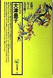大津皇子 (角川選書 95)