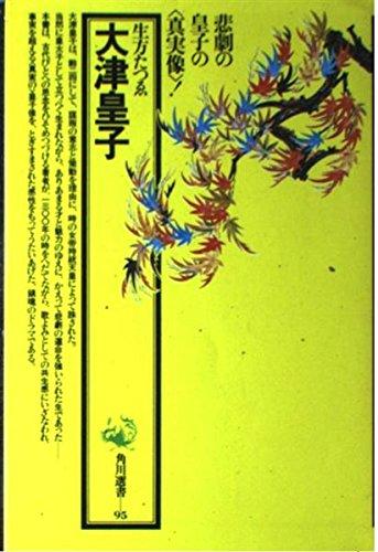 大津皇子 (角川選書 95)の詳細を見る
